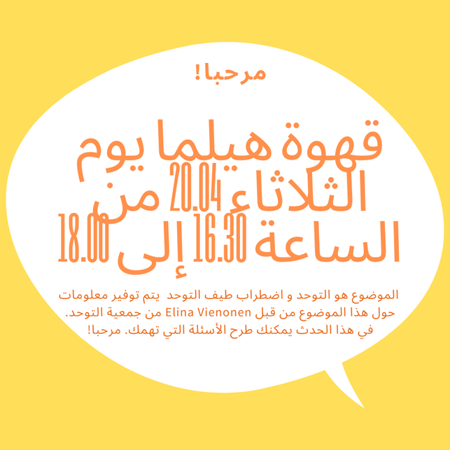 Kuva - hilma-kahvit -mainos arabiaksi